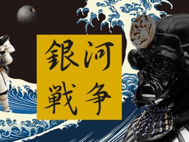 和風ダース・ベイダー、ストームトルーパーの日本風フィギュアが超かっこいい