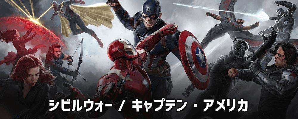 シビルウォー キャプテン・アメリカ 最新情報