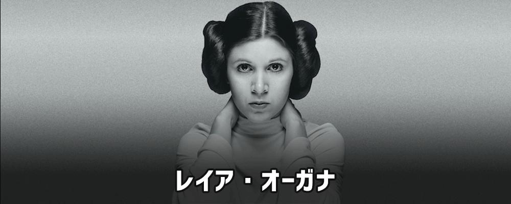 レイア・オーガナ / レイア姫 / プリンセス・レイア