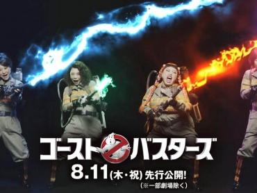 『ゴーストバスターズ』友近、鬼奴、渡辺直美、しずちゃん登場の日本版MV 海外で「本家超えた」と大絶賛