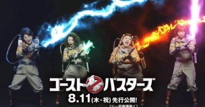 ゴーストバスターズ 日本版MVが人気