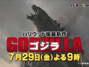 映画『シン・ゴジラ』公開記念! ハリウッド版『GODZILLA ゴジラ』が地上波に再登場