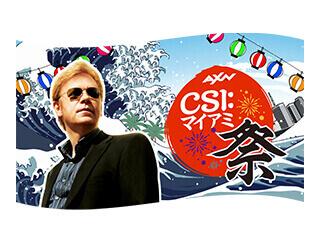 C賞 ホレイショバスタオル !?www!?
