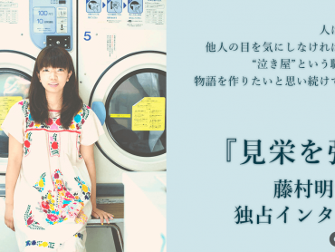 「日本に実在した『泣き屋』という職業で物語を作りたかった」映画『見栄を張る』藤村明世監督 独占インタビュー