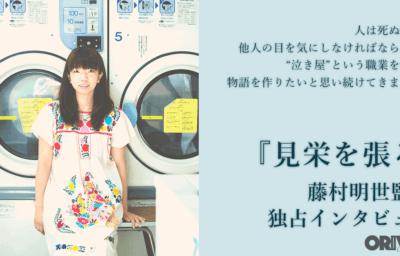 映画『見栄を張る』藤村明世監督 独占インタビュー