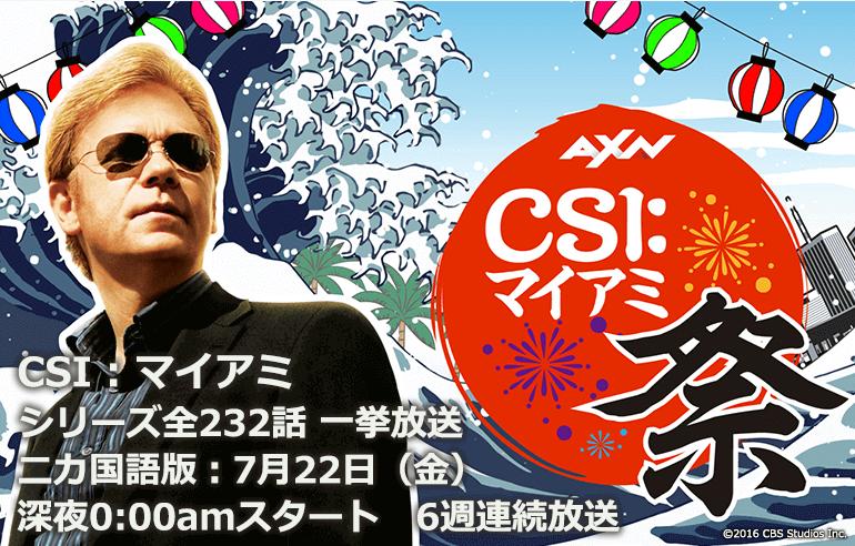 夏だし『CSI:マイアミ』の一挙放送やんぞ!(意訳) AXNメルマガより