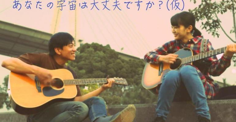 カンドゥ・堀春奈主演の日韓共同作品「あなたの宇宙は大丈夫ですか?(仮)」がクランクアップ!作品に込められた想いとは