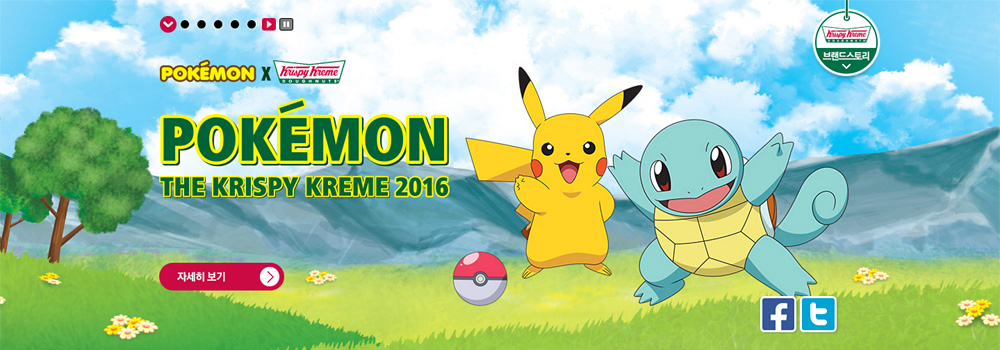 POKEMON THE KRISPY KREME 2016