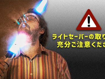 『ローグ・ワン』公開前に必見!一般家庭向けライトセーバー安全活用マニュアル