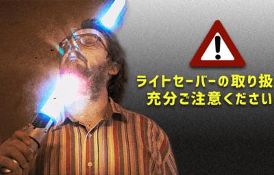 ライトセーバーの取り扱い