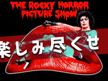 全てのVIRGINSに!ハロウィンの定番『ロッキー・ホラー・ショー』上映をメチャクチャ楽しみ尽くす6つのポイント