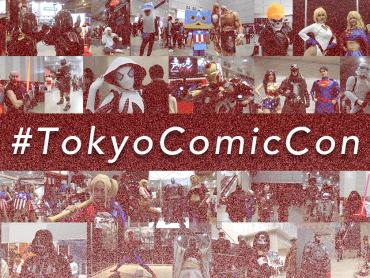 【東京コミコン2016】会場を彩ったコスプレ写真まとめ