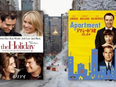 【レビュー】『ホリデイ』『アパートの鍵貸します』で気づく、失恋の意味と「自分を大切にすること」って?