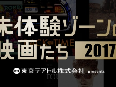 日本未公開の傑作・怪作を集めた映画祭「未体験ゾーンの映画たち2017」のラインナップがすごい