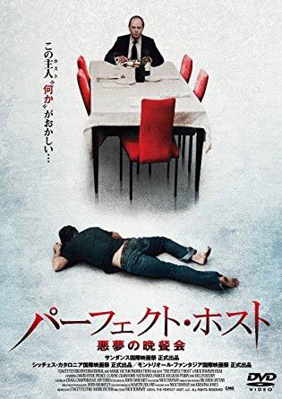 https://www.amazon.co.jp/パーフェクト・ホスト-悪夢の晩餐会--DVD-デヴィッド・ハイド・ピアース/dp/B0057373ZK