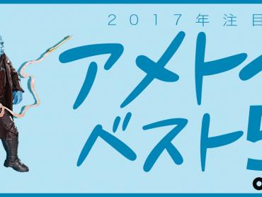 【アメトイ・ヘビーコレクターが厳選】2017年発売予定、大注目の映画トイ・ベスト5!