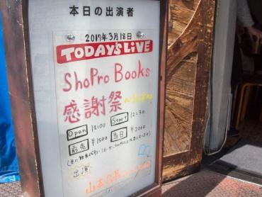 【レポート】邦訳アメコミができるまで…『ShoPro Books 感謝祭』新宿ネイキッドロフトに行ってきた!