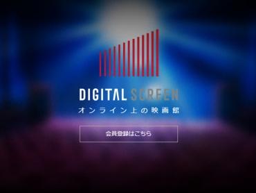 日本初公開作品が自宅に!インディペンデント映画を多数揃えたオンライン映画館「デジタルスクリーン」がオープン