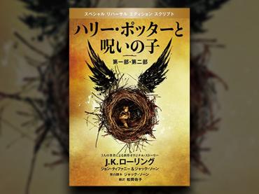 ファン必読!『ハリー・ポッターと死の秘宝』の19年後を描く『ハリー・ポッターと呪いの子』のココがすごい!