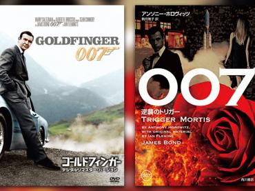 『007/ゴールドフィンガー』に後日談が存在した!ファン必読の一冊 『007 逆襲のトリガー』を知っているか
