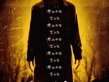 名前を認識すると死亡!生存困難のホラー映画『バイバイマン』日本公開決定!