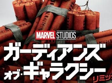 【考察】『ガーディアンズ・オブ・ギャラクシー: リミックス』人間関係、まずは壊してから?