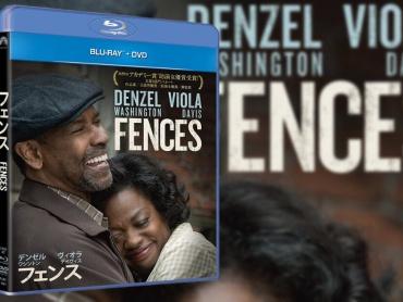 デンゼル・ワシントン監督・主演、オスカー受賞作『フェンス』DVDスルー決定!なぜか未公開の注目作品5選+α