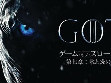 『ゲーム・オブ・スローンズ 第七章:氷と炎の歌』日本版予告編&最新ビジュアル到着!最終シーズンは全6話に決定
