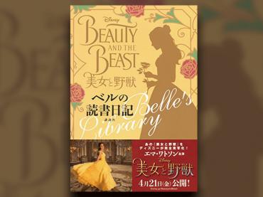 読書は素晴らしい!『美女と野獣』を観たら読みたい、上品な一冊 『ベルの読書日記』のススメ