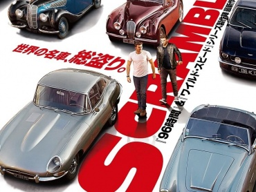 世界の名車、総盗り ― 最新式犯罪エンタメ『スクランブル』予告映像&ポスター到着!