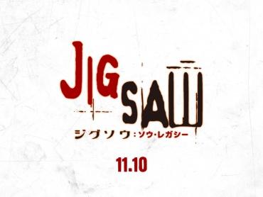 『ソウ』シリーズ新章始動 ― 『ジグソウ:ソウ・レガシー』2017年11月10日(金)日本公開決定!