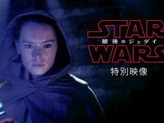 【徹底解説】『スター・ウォーズ / 最後のジェダイ』特別映像公開!明かされた事実の数々をチェック