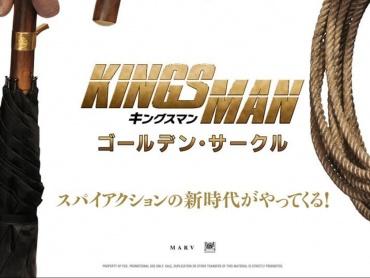 『キングスマン:ゴールデン・サークル』2018年1月5日公開決定!新予告&ティザービジュアル到着