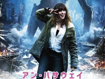 『シンクロナイズドモンスター』予告編&ポスター解禁!アン・ハサウェイ、怪獣と驚異のシンクロを見せる