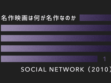 『ソーシャル・ネットワーク』冒頭における編集の超絶技巧 ─ 連載『名作映画は何が名作なのか』その1