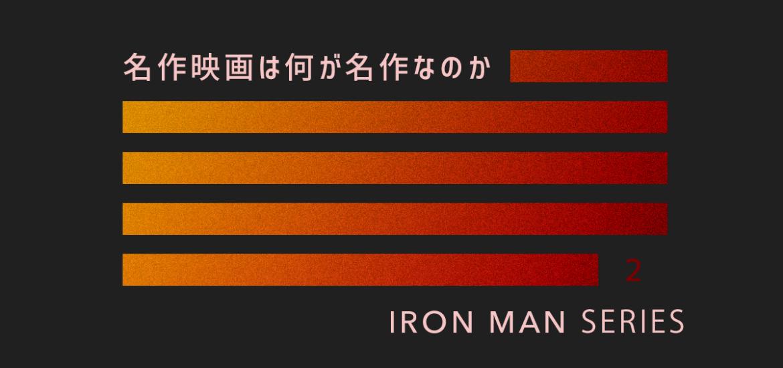 『アイアンマン』解説