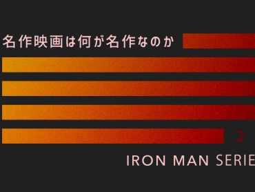 『アイアンマン』シリーズは、いかにして観客の思考力も成長させたのか ─ 『名作映画は何が名作なのか』その2