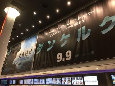 『ダンケルク』を日本唯一のIMAX次世代レーザーで観てわかった、109シネマズ大阪エキスポシティに行くべき理由