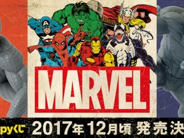 これは期待!Happyくじにマーベル・コミックが登場!A賞にスパイダーマン、ラスト賞はまさかのヴェノム