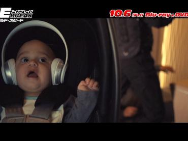 ステイサムの赤ちゃん全力子守バトル!『ワイルド・スピード ICE BREAK』特典映像が一部公開