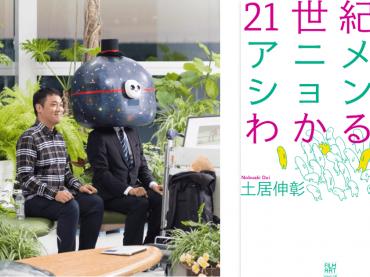 ポストSNS時代を映す、新しいアニメの可能性とは?『21世紀のアニメーションがわかる本』土居伸彰氏インタビュー