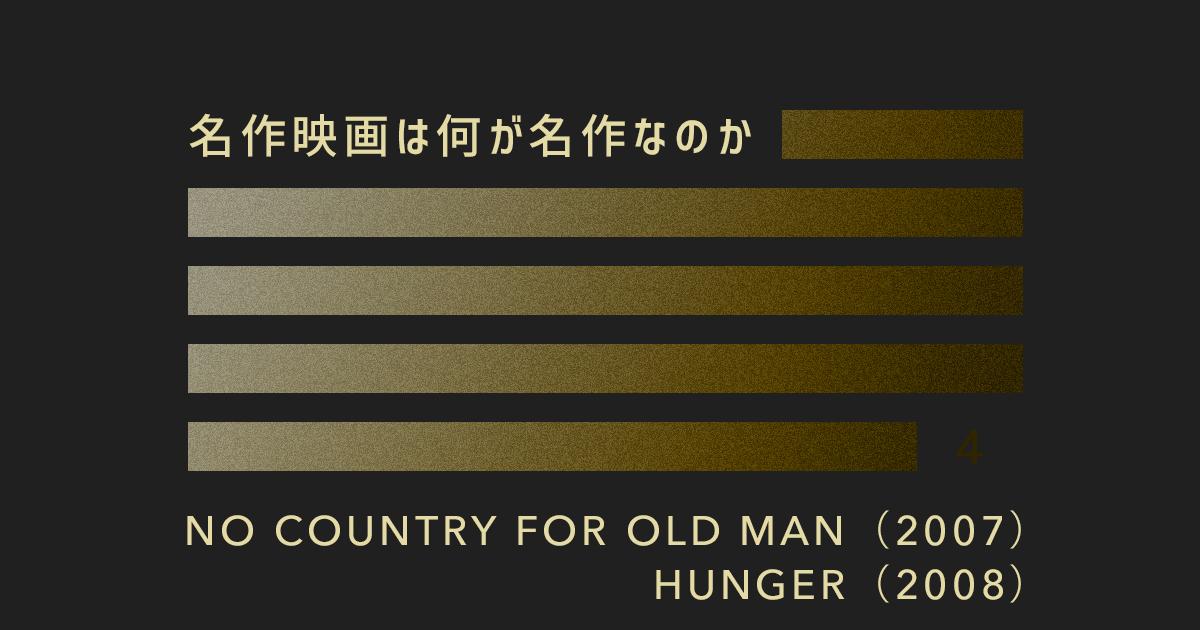 シンプル・イズ・ベストの演出術『ノー・カントリー』『HUNGER/ハンガー 静かなる抵抗』 ─『名作映画は何が名作なのか』その4