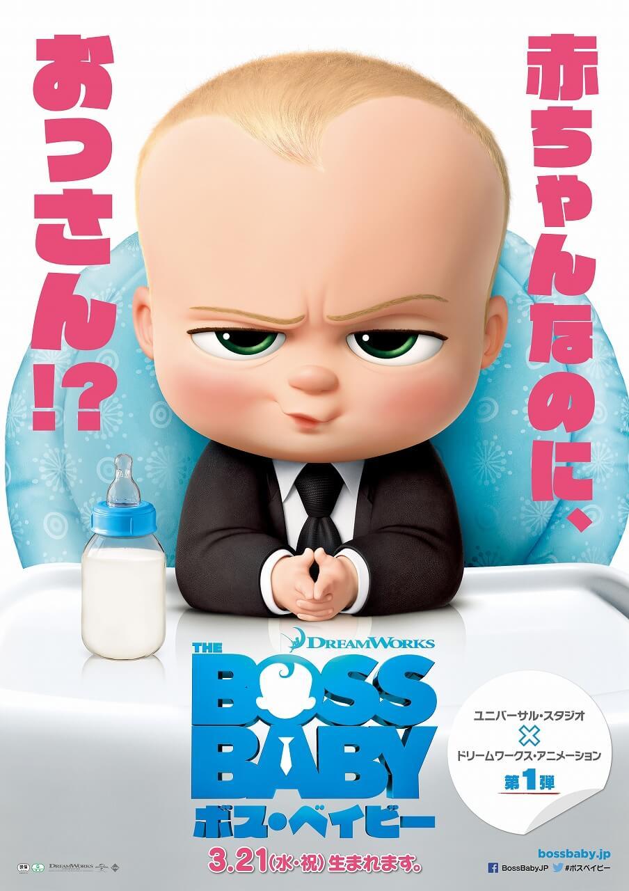 映画『ボス・ベイビー』