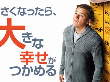 マット・デイモン、13cmに!『ダウンサイズ』特報映像&日本版ポスターが到着