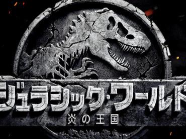 シリーズ新作『ジュラシック・ワールド/炎の王国』7月13日公開決定!日本版予告編&クリス・プラットのメッセージ映像が到着