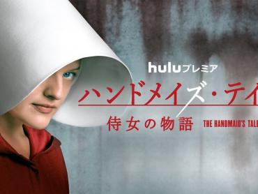 Huluプレミア「ハンドメイズ・テイル/侍女の物語」に『スター・ウォーズ』幹部が感激、監督がルーカスフィルムで会合の事実が明らかに