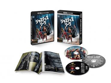 『ジャスティス・リーグ』3月21日Blu-ray&DVDリリース!デジタル配信は2月21日 ─ 初回特典は豪華ブックレット、映像特典も明らかに