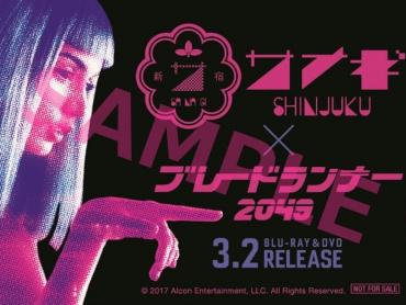 『ブレードランナー 2049』「サナギ 新宿」特別コラボ決定!スペシャルメニューを注文して「2つで十分ですよ」で特製ステッカーをゲット!