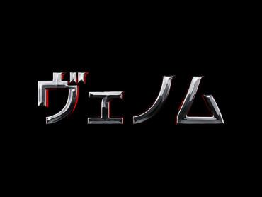 スパイダーマン映画『ヴェノム』12月日本公開決定!日本語字幕付予告編も到着、気になる黒い物体とは
