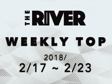 一週間の話題にキャッチアップ!THE RIVER今週の人気記事ランキング(2018/2/17~2/23)